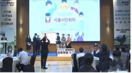 '2020년 서울시민회의' 중계화면 ⓒ서울시