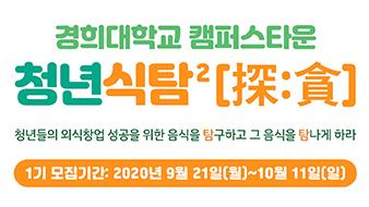 경희대학교 캠퍼스타운 청년식탐 [探:貪] 청년들의 외식창업 성공을 위한 음식을 탐구하고 그 음식을 탐나게 하라 1기 모집기간: 2020년 9월 21일(월) ~ 10월 11일(일)