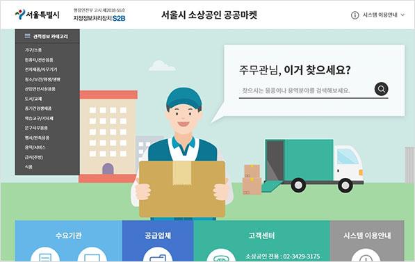 """""""사장님 공공기관과 거래하세요"""" 서울시 공공마켓 개설"""