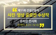 공제회 온라인 전시회 이벤트 배너_ (1)