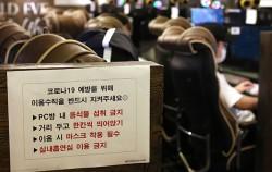 서울시는 PC방 집합금지 해제 조치에 따라 시민 혼란을 방지하기 위해 세부 기준을 마련했다