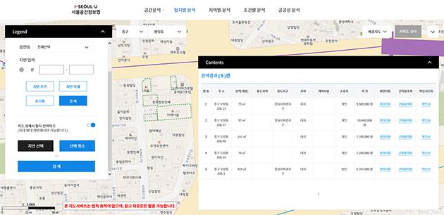 서울공간정보맵의 필지별 분석 화면