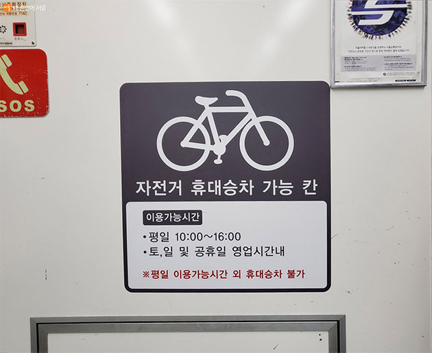 전동차 안에 부착된 자전거 휴대가능 안내표지판