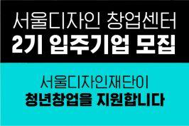 서울디자인창업센터2기입주기업모집