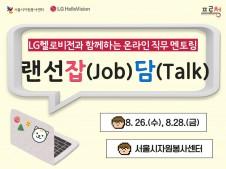 서울시자원봉사센터에서는 인생선배가 직접 전하는 직무멘토링을 진행 중이다.
