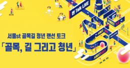 '서울st 골목길 청년 랜선 토크' 실시간 중계화면 ⓒ서울시