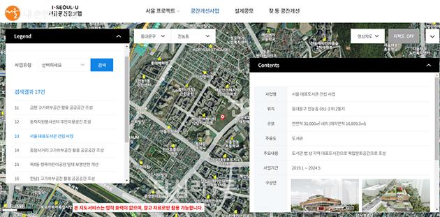 서울 프로젝트 카테고리에서 서울시가 추진 중인 공간 사업 목록을 볼 수 있다 ©서울공간정보맵