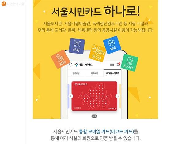 서울시민 카드 다운로드 후 회원가입 후 모범납세자 자격 여부를 확인해보자.
