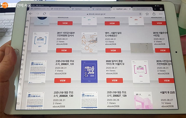 서울시 e-book은 여러 서적을 손쉽게 찾아 볼 수 있다.