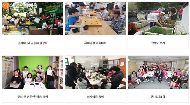 서울시 맑은 아파트