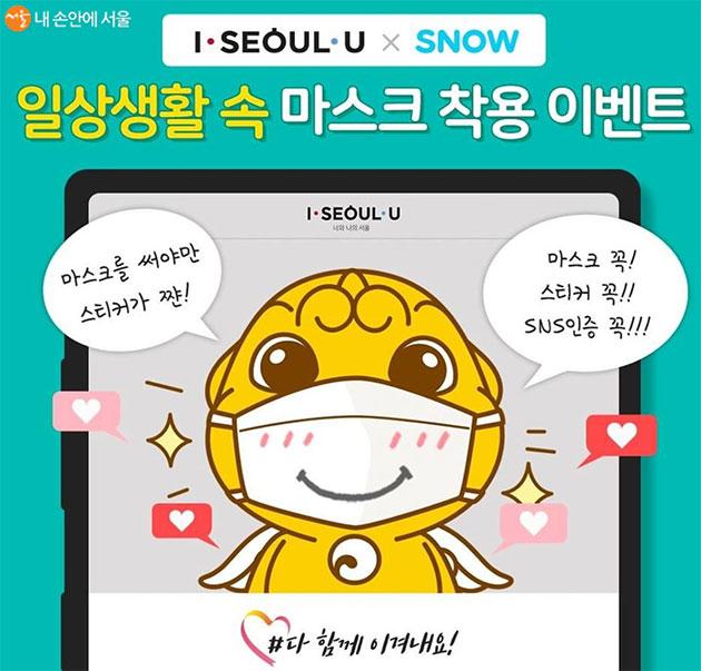 일상생활 속 마스크 착용을 권장하는 '서울시×스노우앱 이벤트'