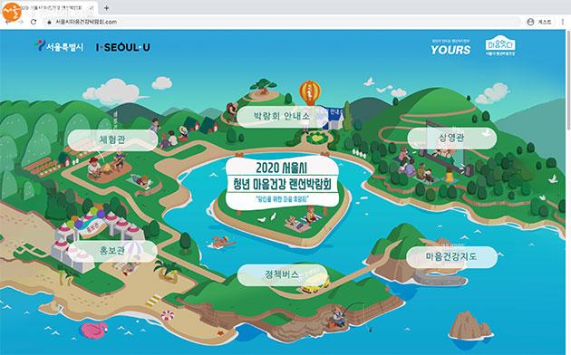 마음건강 랜선박람회는 휴양 섬에 온 듯한 그림으로 꾸며졌다.