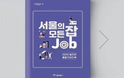 2020 서울시 일자리 종합가이드북