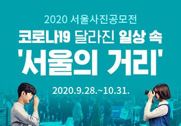 서울사진공모전
