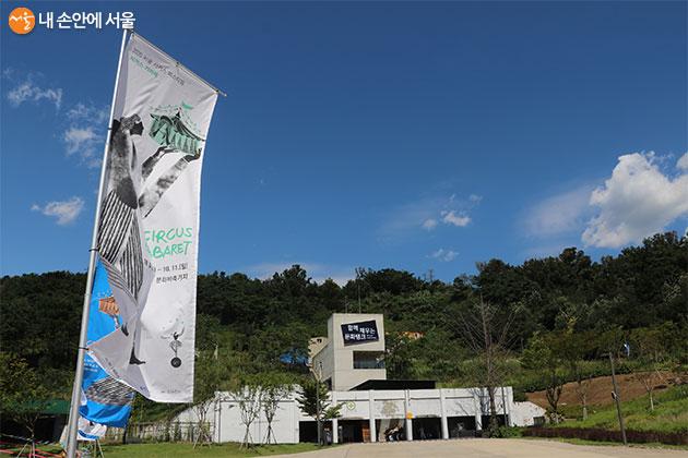 서울 서커스 축제는 10월 11일까지 마포구 문화비축기지 야외광장에서 열린다.