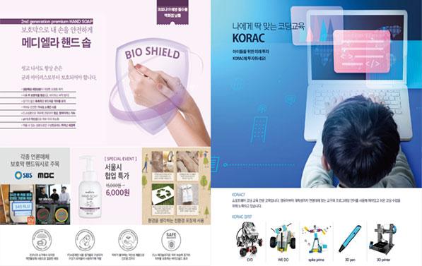캠퍼스타운 창업기업 73개 제품 카탈로그 제작·배포
