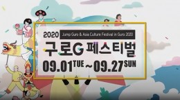 '2020 구로 G페스티벌'이 온라인 비대면으로 진행한다. ⓒ구로 G페스티벌 2020 유튜브