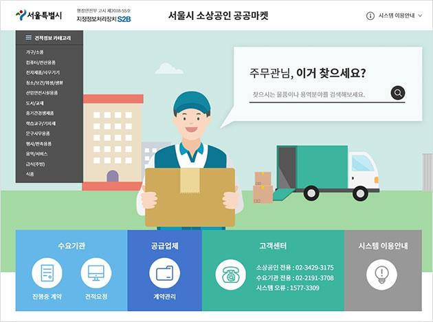 소상공인과 공공기관을 연결하는 전용 온라인쇼핑몰 '서울시 소상공인 공공마켓'이 9월 21일 오픈했다.