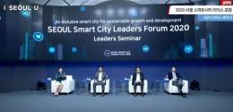 서울 스마트시티 리더스 포럼 2020