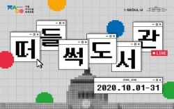 서울시는 10월 1일부터 31일까지 '2020 서울지식이음축제·포럼'을 온라인으로 개최한다.