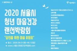 2020 서울시 청년 마음건강 랜선박람회가 9월 1일부터 13일까지 2주간 열린다