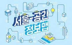 지도기반으로 서울시의 도시계획, 공공공간, 공공건축물에 대한 다양한 정보를 제공하는 '서울 공간정보맵'이 11일 오픈했다.