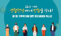 '코로나 시대, 생활 현장에서 변화를 찾다 '라는 주제로 온라인 공론장을 운영하는 동북권NPO지원센터