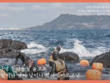 서울우리소리박물관의 '태왁으로 배우는 우리소리, 우리장단' 캡쳐 화면.