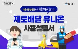 # 서울사랑상품권으로 배달주문도 한다고? 제로배달 유니온 사용설명서