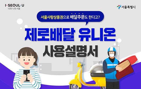 '제로배달 유니온' 사용법…서울사랑상품권 할인 쏠쏠~