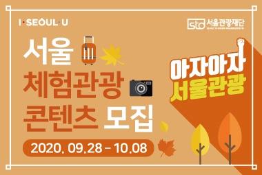 2020 서울 체험관광 콘텐츠 모집