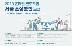 서울시는 소상공인 업체 300곳을 선정해 온라인시장 입점을 지원하기로 하고, 참여기업을 21일까지 모집한다