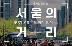 서울시는 9월 28일부터 10월 31일까지 달라진 일상 속 '서울의 거리' 풍경을 담는 사진공모전을 진행한다
