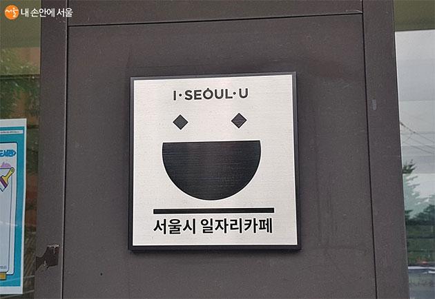 용산구 서울시 일자리카페