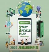 2020 서울새활용위크 내 라운드테이블포럼