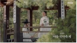 온라인으로 즐긴 2020 서울국악축제 공연