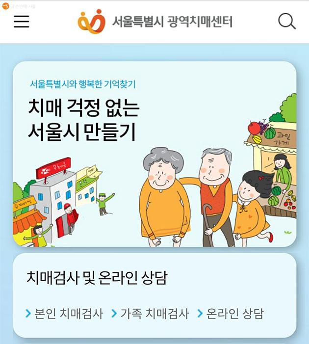 서울시광역치매센터에서는 15개의 문항으로 구성되어 있는 온라인 치매검사를 받을 수 있다