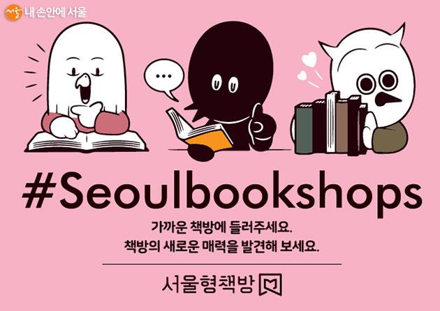 서울시는 동네책방 150여 곳의 정보를 한 곳에 모은 온라인 플랫폼 '서울형책방'을 구축했다
