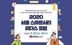 '2020 서울 스마트시티 리더스 포럼'이 9월 22~23일 개최된다