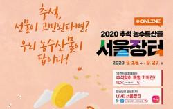 '2020 추석 농수특산물 서울장터'가 9월 16일~27일까지 11번가에서 진행된다.