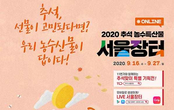 '온라인 서울장터' 클릭 한번에 팔도 농산물이 집으로!