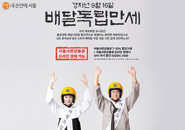 서울시와 중소배달앱사는 배달중개수수료를 대폭 낮춘 '제로배달 유니온' 서비스를 시작한다.