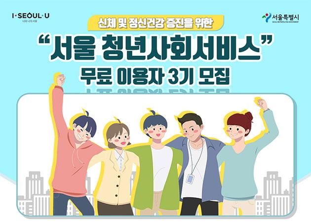 서울시는 9월 14일부터 21일까지 신체·정신건강 증진을 위한 '청년사회서비스' 3기 이용자를 모집한다