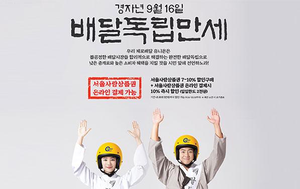 '제로배달유니온' 출시…서울사랑상품권으로 20% 할인
