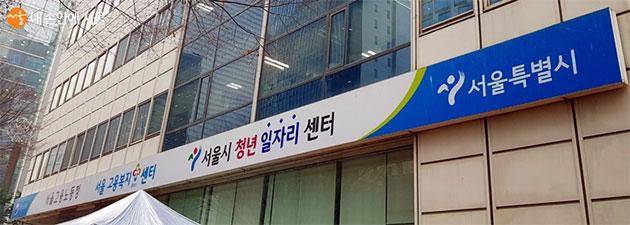 길을 걷다 서울시청년일자리센터를 보았다.