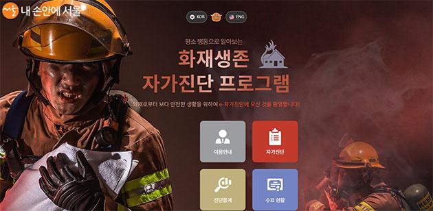 화재생존 자가진단 프로그램 첫 화면
