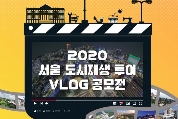 2020 서울 도시재생 투어 Vlog 공모전