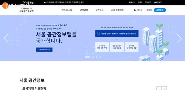 9월 11일 오픈한 서울 공간정보맵의 메인화면 ©서울공간정보맵