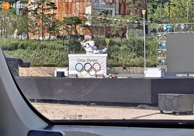 자동차 안에서 바라본 '서커스올림픽' 공연 모습