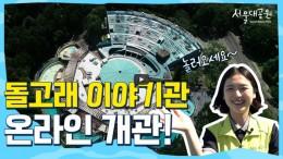 서울대공원 유튜브 썸네일
